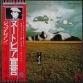 John Lennon ジョン・レノン / Mind Games マインド・ゲームス JP盤