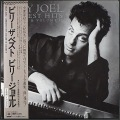 Billy Joel  ビリー・ジョエル / Greatest Hits Vol.1 & Vol.2 + Baby Grand 7""