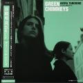 谷殿明良 with 松尾明トリオ / GREEN CHIMNEYS