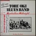 大木トオル・ブルースバンド Toru Oki Blues Band /マンハッタン・ミッドナイト Manhattan Midnight