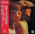 ガロ Garo / ガロ 4 ロマンス