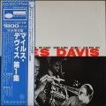 Miles Davis マイルス・デイビス / Vol. 1 第1集