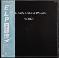 Emerson, Lake & Palmer(ELP)エマーソン・レイク & パーマー / Works Vol. 1 ELP四部作