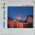 大野雄二 Yuji Ohno - You & The Explosion Band / Full Course