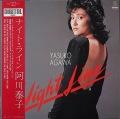 阿川泰子 Yasuko Agawa / ナイト・ライン Night Line