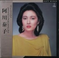 阿川泰子 Yasuko Agawa / ソフト・ウイングス Soft Wings ~ Yasuko Love-Bird On Strings