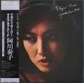 阿川泰子 Yasuko Agawa / フライン・オーバー Flyin' Over Yasuko, Love-Bird