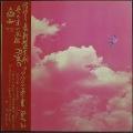 五つの赤い風船 / Flight (アルバム第5集 Part 2)