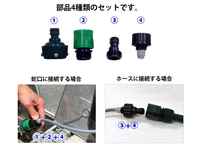 ひんやりミストシャワー専用蛇口ホース接続部品セット