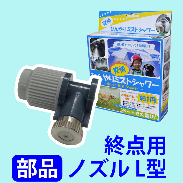 細かい霧で体感温度を下げて熱中症予防するひんやりミストシャワー