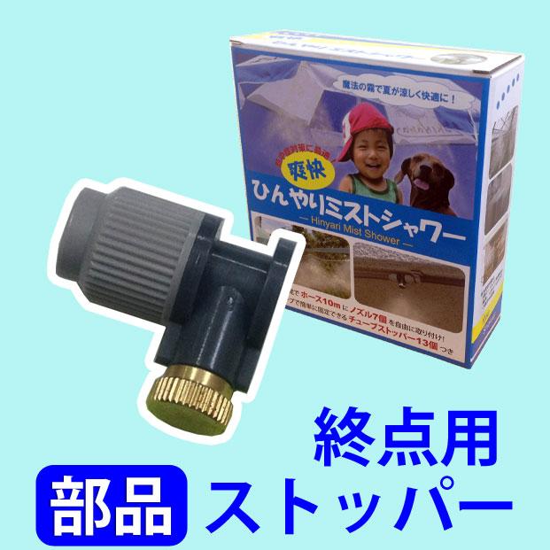 熱中症予防・暑さ対策にひんやりミストシャワー