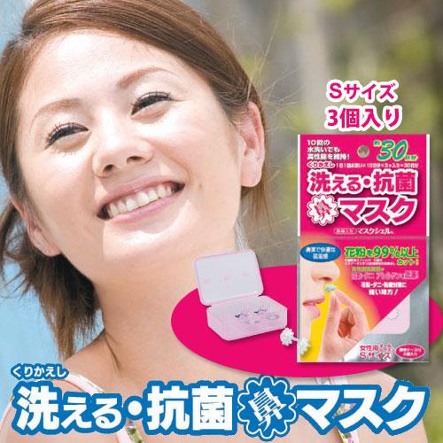 花粉症対策に鼻に挿入する鼻マスク「マスクシェル」