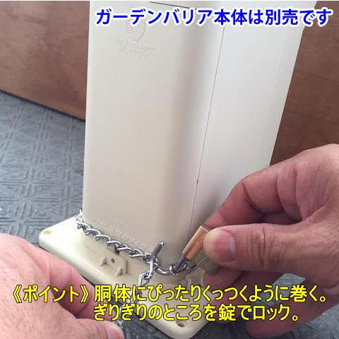 ガーデンバリア盗難防止用チェーン