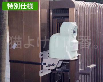 ガーデンバリア・ミニ取付型 (単品) (180日返金保証書付)