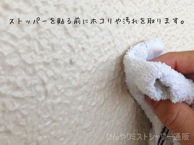 ミストシャワーの固定パーツ