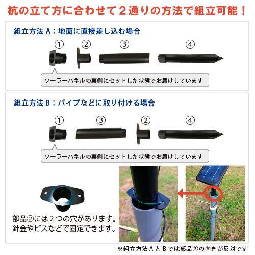 イノシシ撃退LED通せんぼ 杭の組立方法