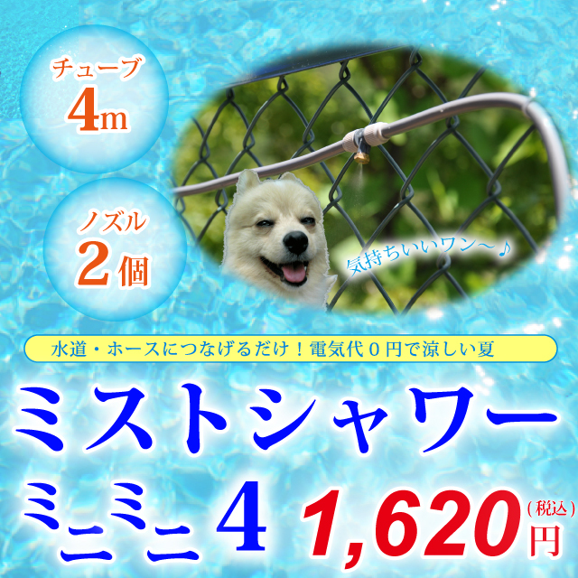 爽快!ひんやりミストシャワー・キット ミニミニ 4 (合計4m・ノズル2個)