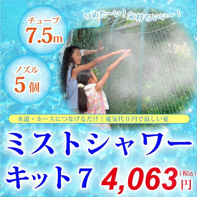 爽快!ひんやりミストシャワー・キット7 (7.5m・ノズル5個) (CMS-MK007)