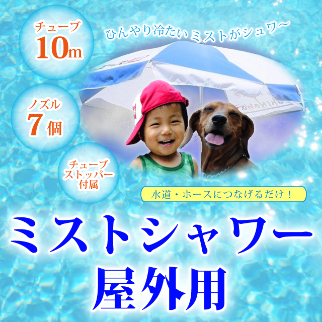 爽快!ひんやりミストシャワー・キット・スタンダード 10m、ノズル7個  (COOL-MIST01-2)