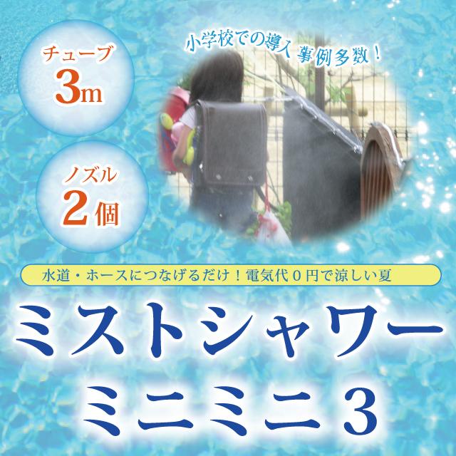 爽快!ひんやりミストシャワー・キット ミニミニ 3 (合計3m・ノズル2個)