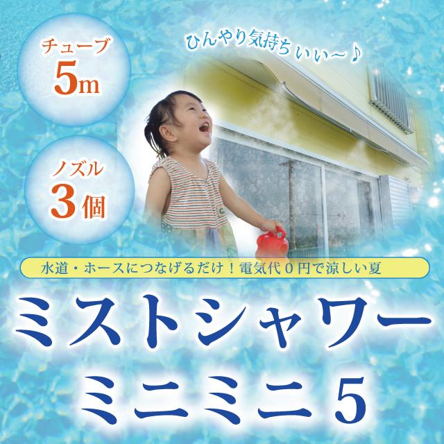 爽快!ひんやりミストシャワー・キット・ミニミニ 5 (5m・ノズル3個) (CMS-MK014)