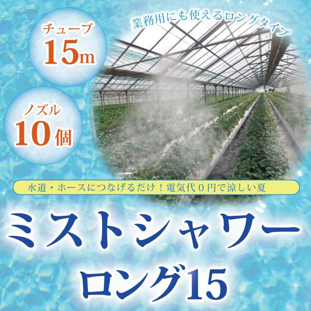 爽快!ひんやりミストシャワー・キット・ロング15 (CMS-LG015) (業務用にも)