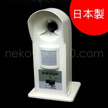 送料無料 強力猫よけ専用機 ガーデンバリアGDX型 (電池式) (単品) (180日返金保証書付)