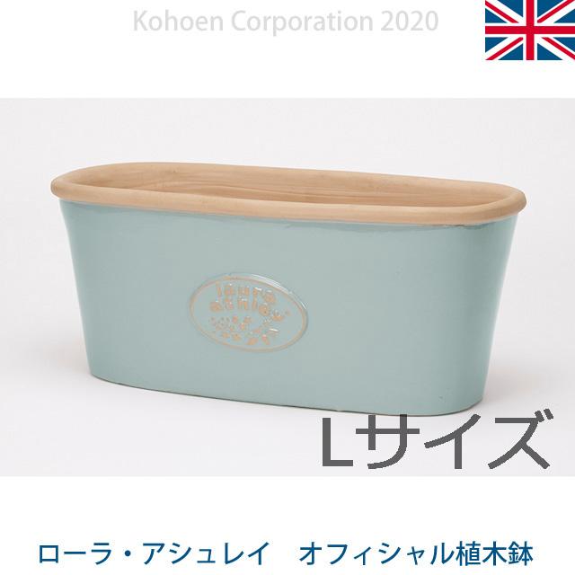 ローラアシュレイ オフィシャル植木鉢 アッシュL(オーバル型/幅47cmx奥行25cm×高さ20cm)(SS-SPK-LAB15-L)