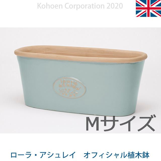 ローラアシュレイ オフィシャル植木鉢 アッシュM(オーバル型/幅42cmx奥行20cm×高さ16cm)(SS-SPK-LAB15-M)