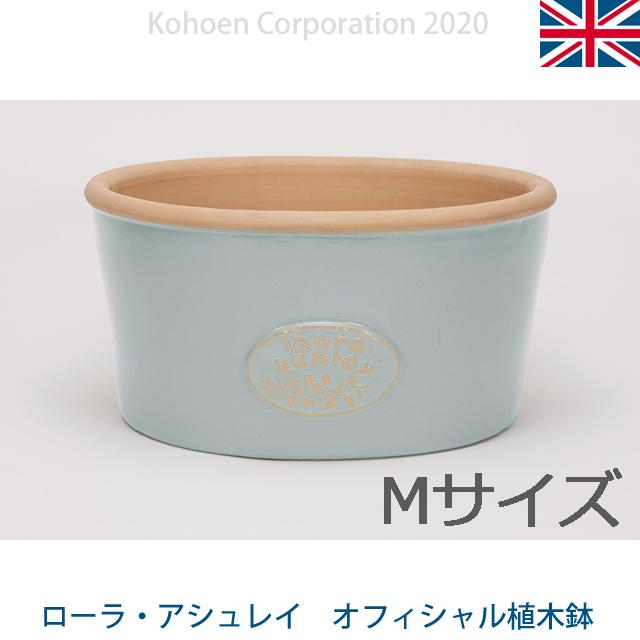 ローラアシュレイ オフィシャル植木鉢 ドーフィンM(丸型/直径27cmx高さ14cm)(SS-SPK-LAB16-M)