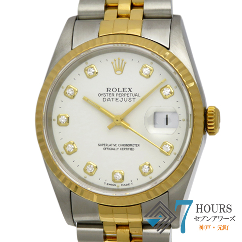 【100160】ROLEX ロレックス 16233G デイトジャスト ホワイトダイヤル 10Pダイヤ S番 YG/SS 自動巻き