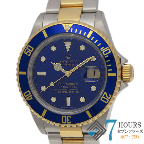 【98399】ROLEX ロレックス 16613 サブマリーナデイトブルー D番 ブルーダイヤル YG/SS 自動巻き 保証書