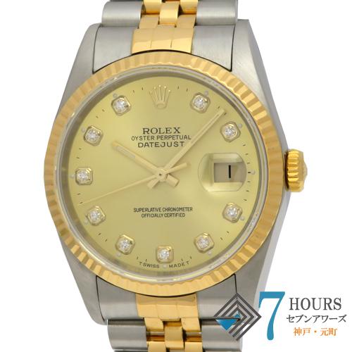 【99582】ROLEX ロレックス 16233G デイトジャスト シャンパンゴールドダイヤル S番 K18YG/SS 10Pダイヤ 自動巻き