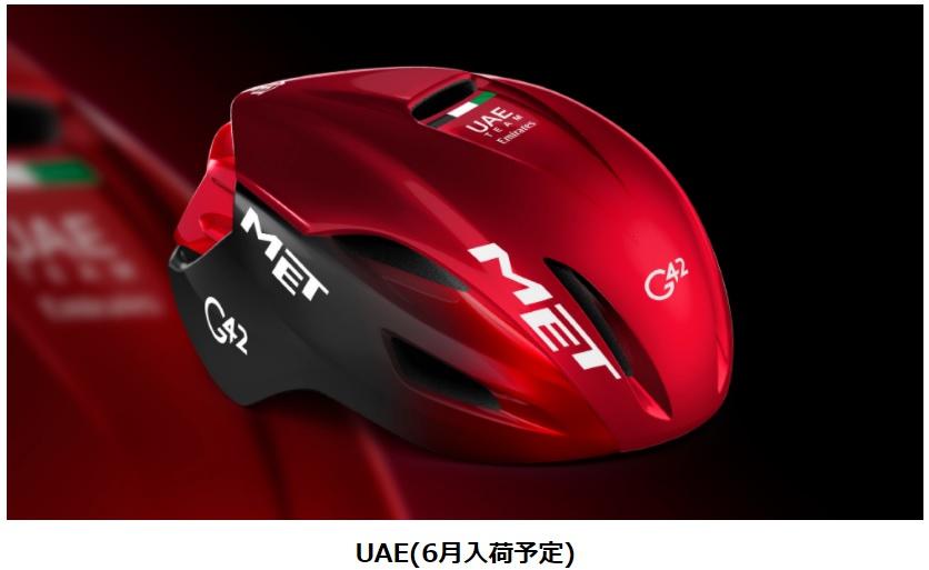 【ご予約受付中】MET MANTA MIPS UAE(メット マンタ ミップス) ヘルメット 2021