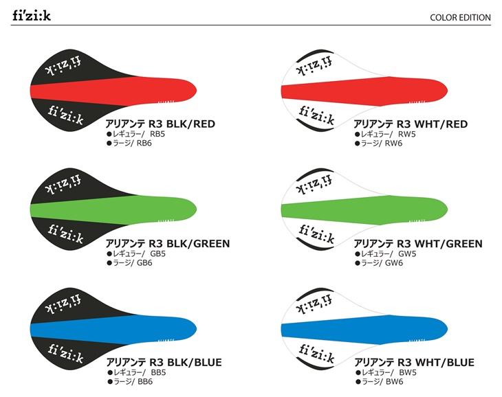 Fizik  ALIANTE R3 kium color edition (フィジーク アリアンテ キウムレール カラーエディション)  ラージ  2018