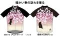 【ご予約受付中】PEARLIZUMI(パールイズミ) S621-B プリントジャージ 12.桜と猫