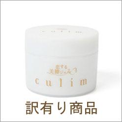 【訳有り商品】恋する美脚ジェル キュリム 箱潰れ 半額