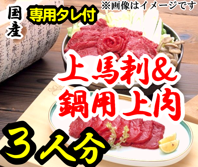 【B-11】上馬刺&上さくら肉詰め合わせ3人前 専用たれ付 薬味付 馬肉 桜肉