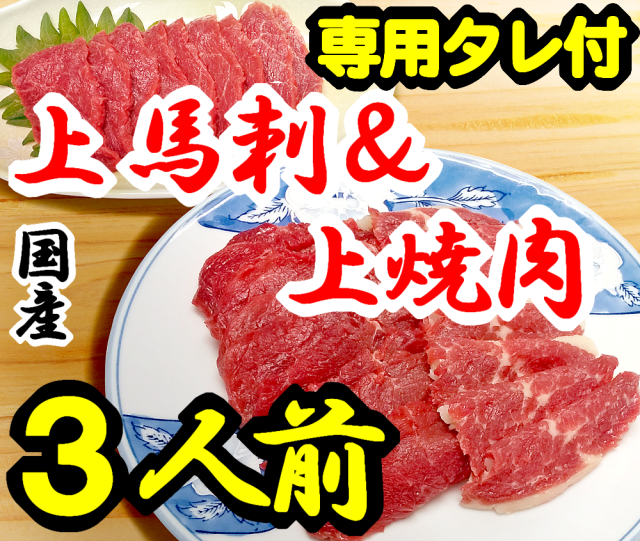 【C-12】上馬刺&上さくら焼肉(スライス)詰め合わせ3人前 専用たれ付 馬肉 桜肉