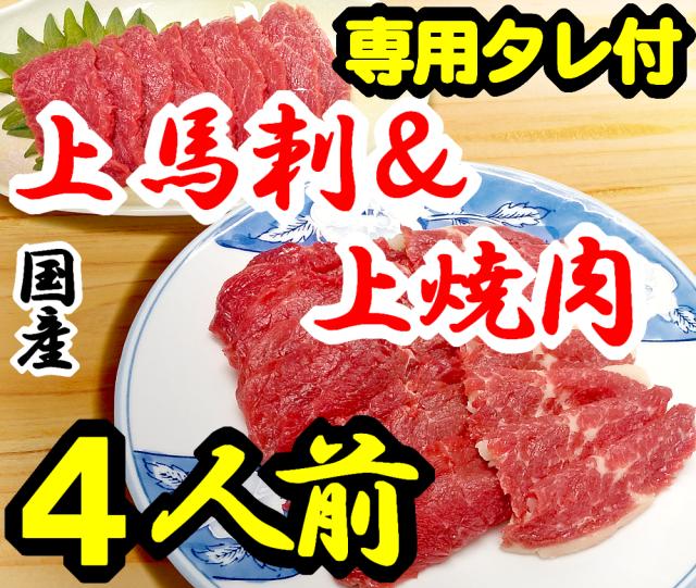 【C-13】上馬刺&上さくら焼肉(スライス)詰め合わせ4人前 専用たれ付 馬肉 桜肉