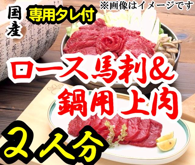 【B-20】ロース馬刺&上さくら肉詰め合わせ2人前 専用たれ付 薬味付 馬肉 桜肉