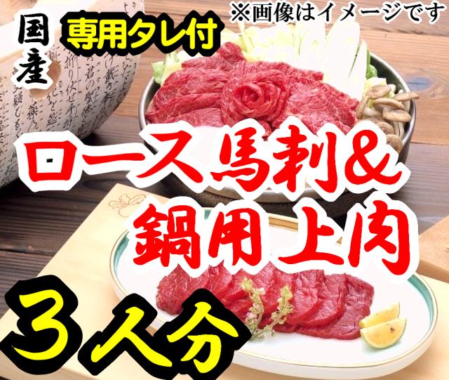 【B-21】ロース馬刺&上さくら肉詰め合わせ3人前 専用たれ付 薬味付 馬肉 桜肉