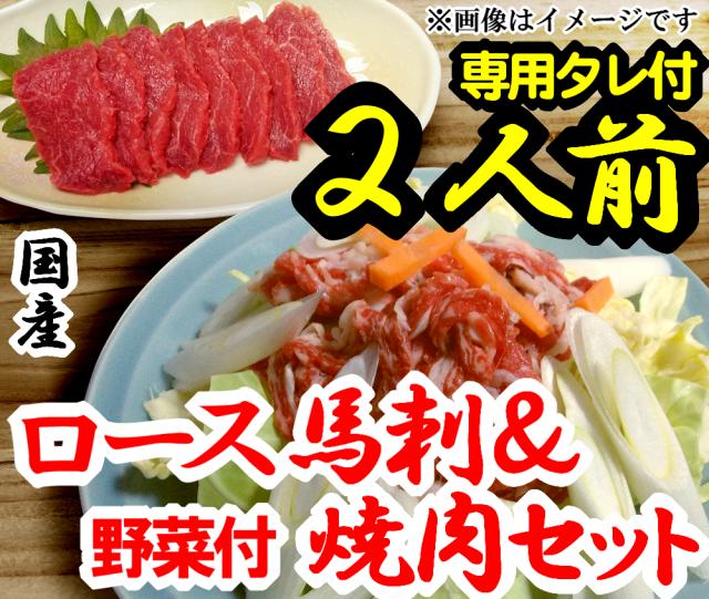 【F-22】ロース馬刺&さくら焼肉(スライス)&野菜セット詰め合わせ2人前 野菜付 専用たれ付 馬肉 桜肉