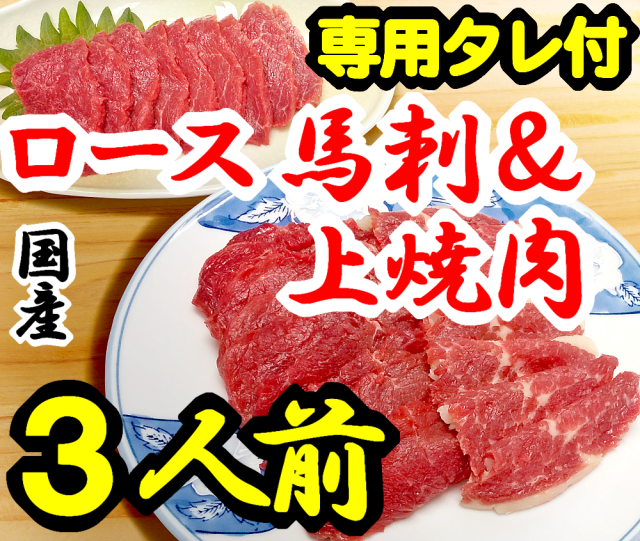 【C-20】ロース馬刺&上さくら焼肉(スライス)詰め合わせ3人前 専用たれ付 馬肉 桜肉