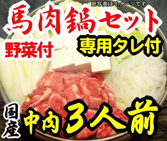 【D-13】さくら鍋セット3人前 赤身スライス 専用たれ付 野菜付 馬肉鍋 桜鍋