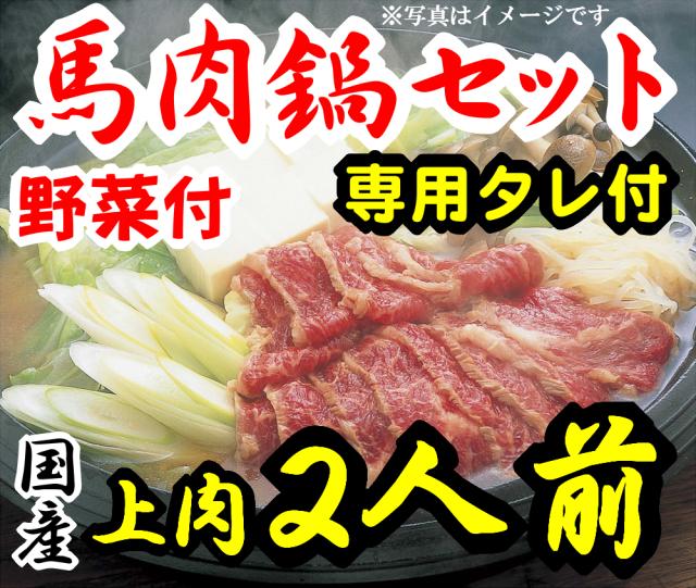【D-22】上さくら鍋セット2人前 赤身スライス 専用たれ付 野菜付 馬肉鍋 桜鍋