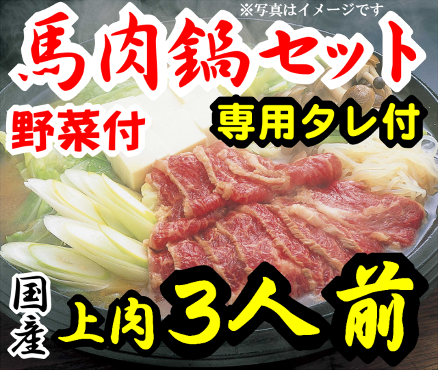 【D-23】上さくら鍋セット3人前 赤身スライス 専用たれ付 野菜付 馬肉鍋 桜鍋