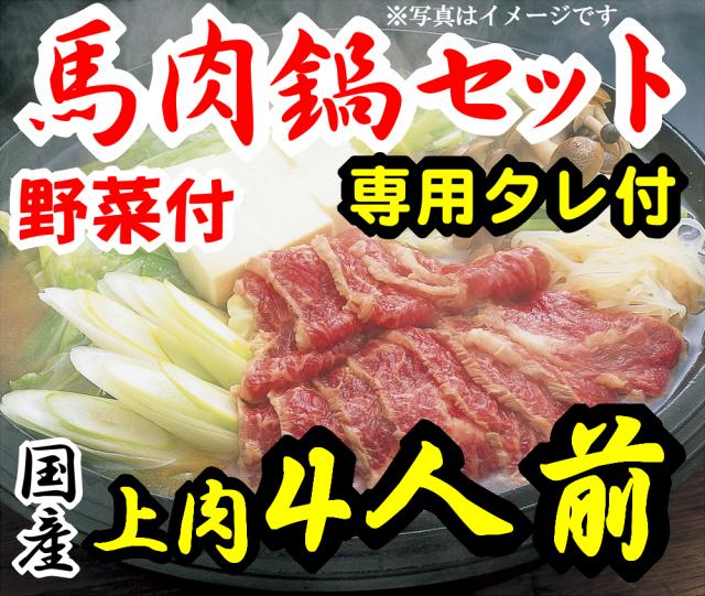 【D-24】上さくら鍋セット4人前 赤身スライス 専用たれ付 野菜付 馬肉鍋 桜鍋