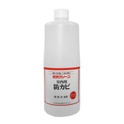 ミラクリーン室内用防カビスプレー (詰替え用・1,000ml)