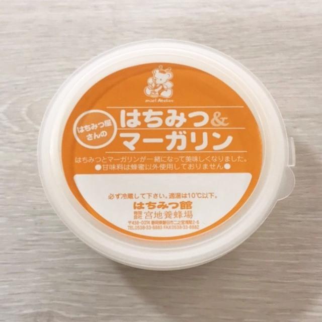 はちみつマーガリン(120g)(3個以上~)